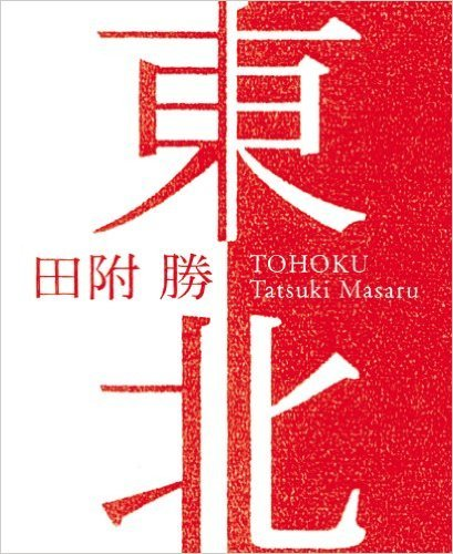 MasaruTastuki TOHOKU - 田附勝 東北  00084