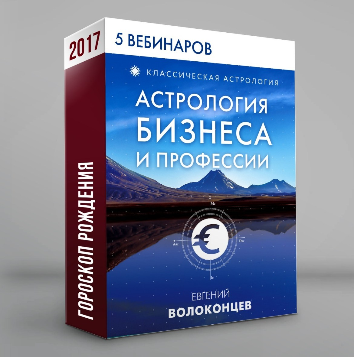 АСТРОЛОГИЯ БИЗНЕСА И ПРОФЕССИЙ, пять вебинаров в записи по 3 часа с презентациями. 00091