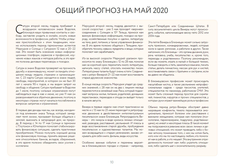 ПЕРСОНАЛЬНЫЙ АСТРОЛОГИЧЕСКИЙ ГИД ДЛЯ ОВНА НА МАЙ 2020, формат PDF (19 стр.)