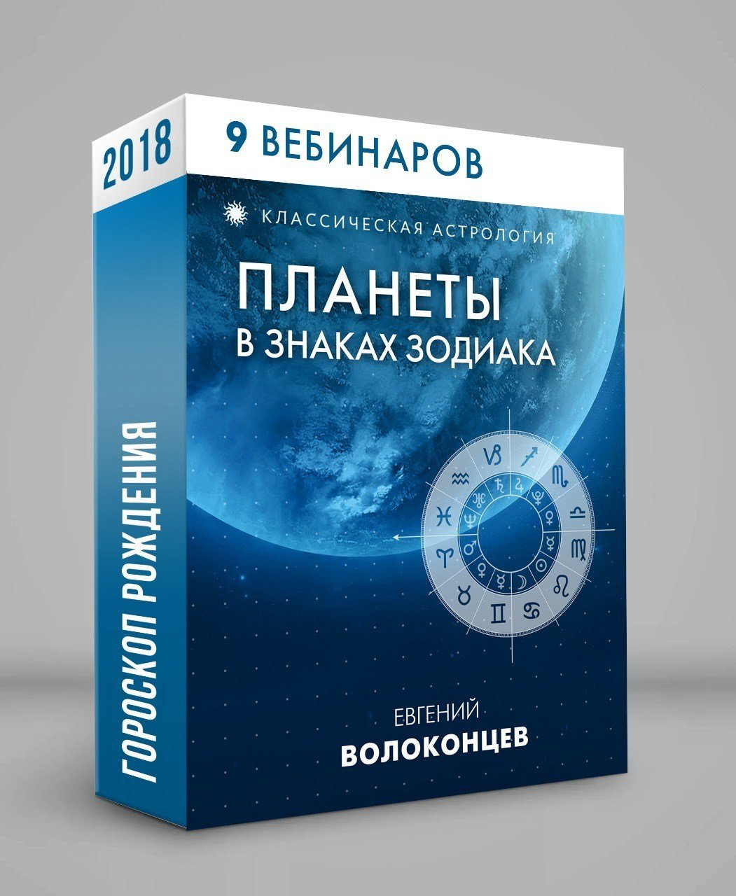 «ПЛАНЕТЫ В ЗНАКАХ ЗОДИАКА» полный цикл, 9 вебинаров по 3 часа, 2018 г. 00001
