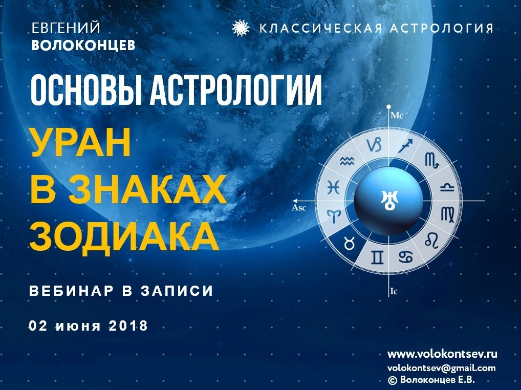 "Аудиозапись вебинара ""УРАН В ЗНАКАХ ЗОДИАКА"", 3 часа, 2018 г. 00019"