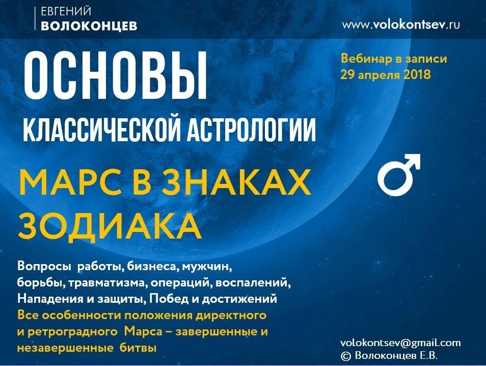 "Аудиозапись вебинара ""МАРС В ЗНАКАХ ЗОДИАКА"", 3 часа, 2018. 00021"