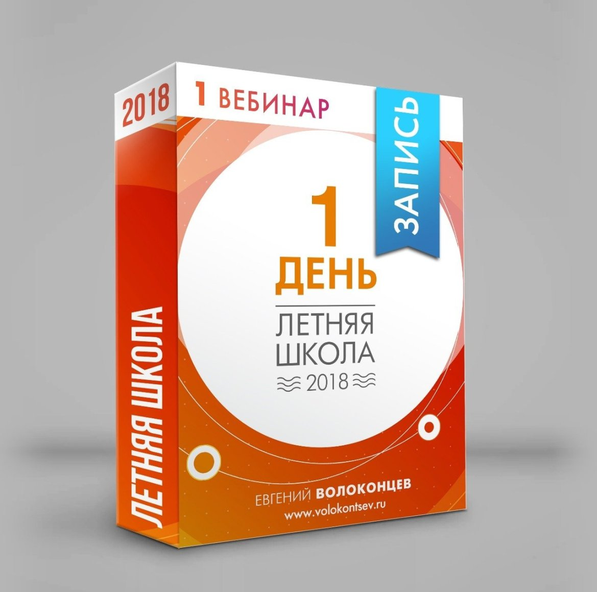 ОДИН ВЕБИНАР ЛЕТНЕЙ ШКОЛЫ В ЗАПИСИ ПО ВЫБОРУ. Июль 2018. 00043