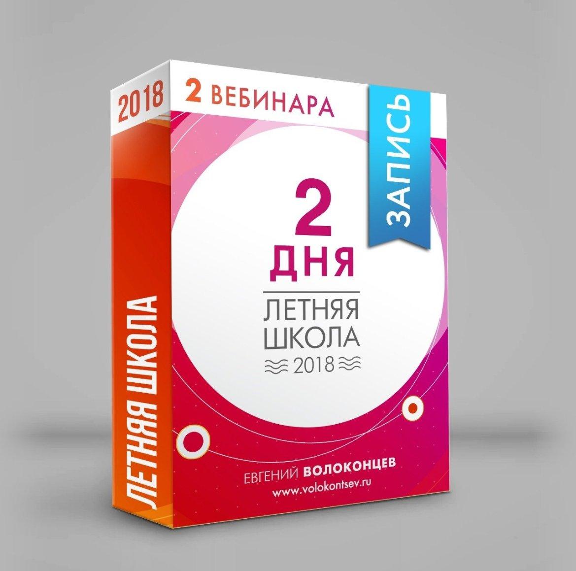 ДВА ВЕБИНАРА ЛЕТНЕЙ ШКОЛЫ В ЗАПИСИ ПО ВЫБОРУ. Июль 2018. 00044