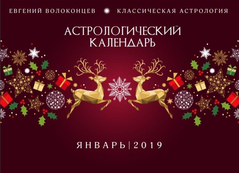 АСТРОЛОГИЧЕСКИЙ КАЛЕНДАРЬ-ПРОГНОЗ НА ЯНВАРЬ 2019 00068