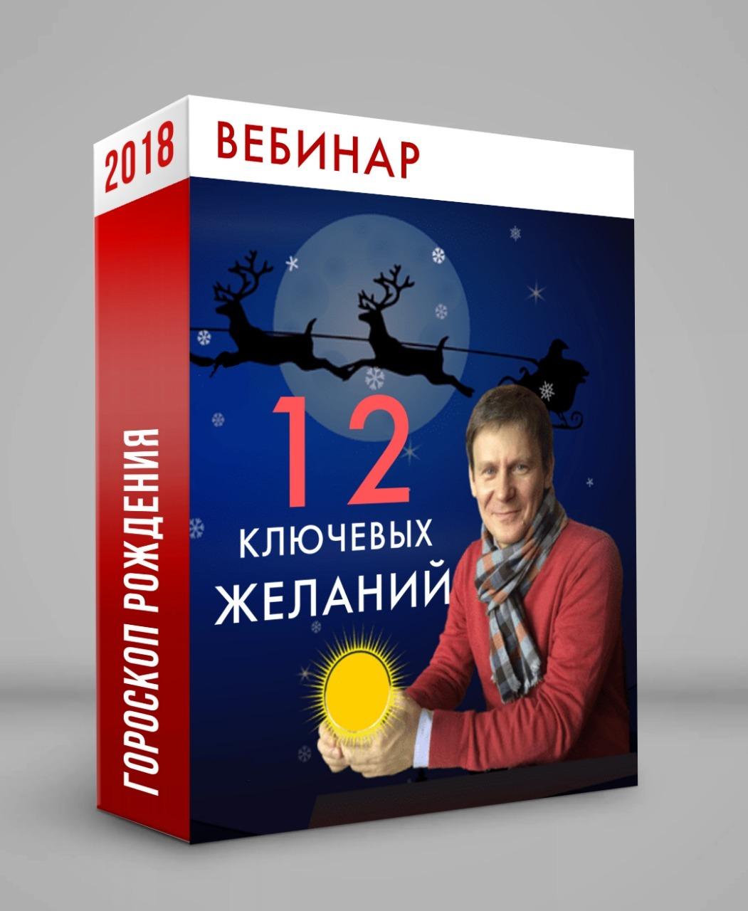"""""""12 КЛЮЧЕВЫХ ЖЕЛАНИЙ - 12 ЗНАКОВ ЗОДИАКА"""", вебинар в записи, 3 часа. 00061"""