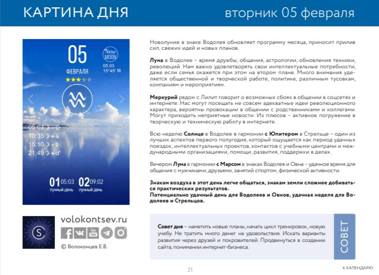 АСТРОЛОГИЧЕСКИЙ КАЛЕНДАРЬ-ПРОГНОЗ НА ФЕВРАЛЬ 2019, 50 страниц в формате PDF, для пояса UTC+8 (Иркутск).
