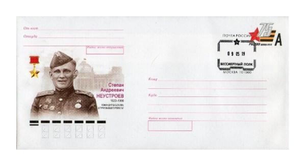 """РФ. СГ """"Бессмертный Полк"""" (Москва 101000) на конверте с ..."""