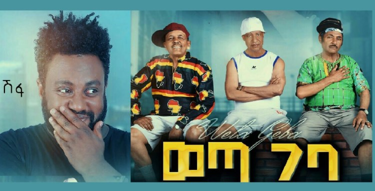 Weta Geba and 20 new Ethiopian films 00079
