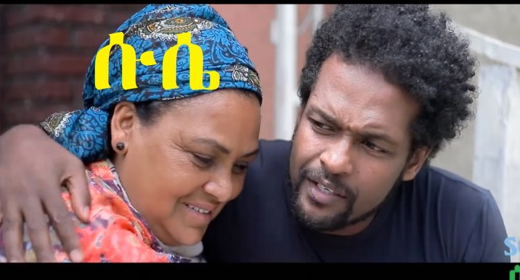 Suse (Enginnerochu 2) and 20 new Ethiopian films 00081