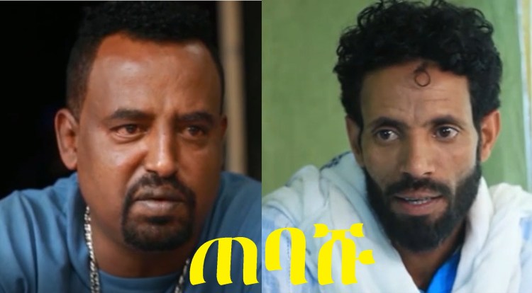 Tebashu and 20 new Ethiopian films 00078