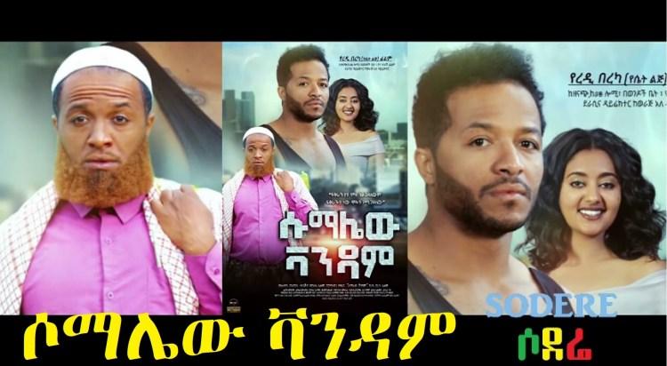 Somalew Vandam and 20 new Ethiopian films 00084