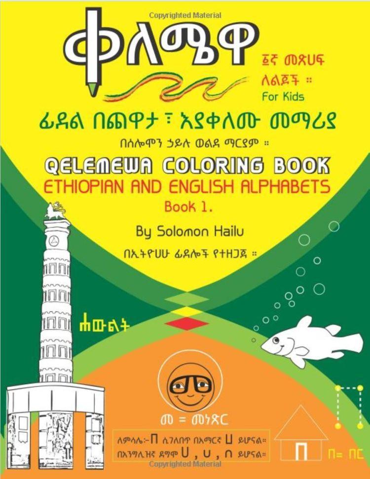 Qelemewa Amharic Coloring Book 00114