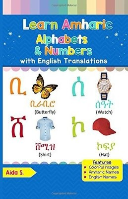 Learn Amharic Alphabets & Numbers: Colorful Pictures & English Translations (Amharic for Kids) (Volume 1) (Amharic Edition)