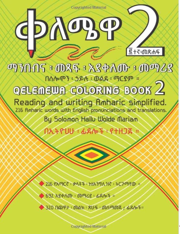 Qelemewa 2: Amharic Coloring Book 00137