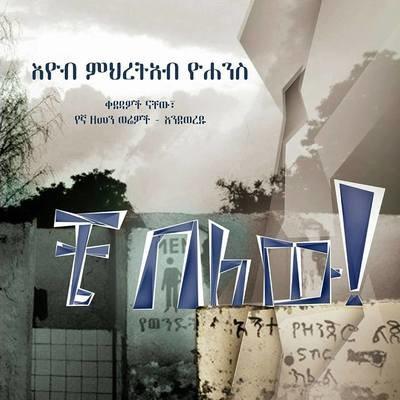 Che Belew ቼ በለዉ By Eyob Mihreteab Yohannes
