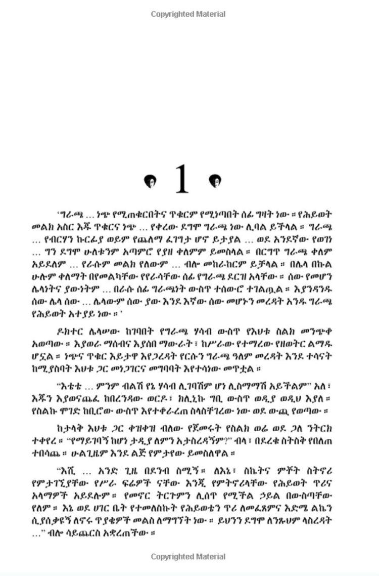 ሌላ ሰው Lela Sew by Dr. Mehret Debebe Gebretsadik