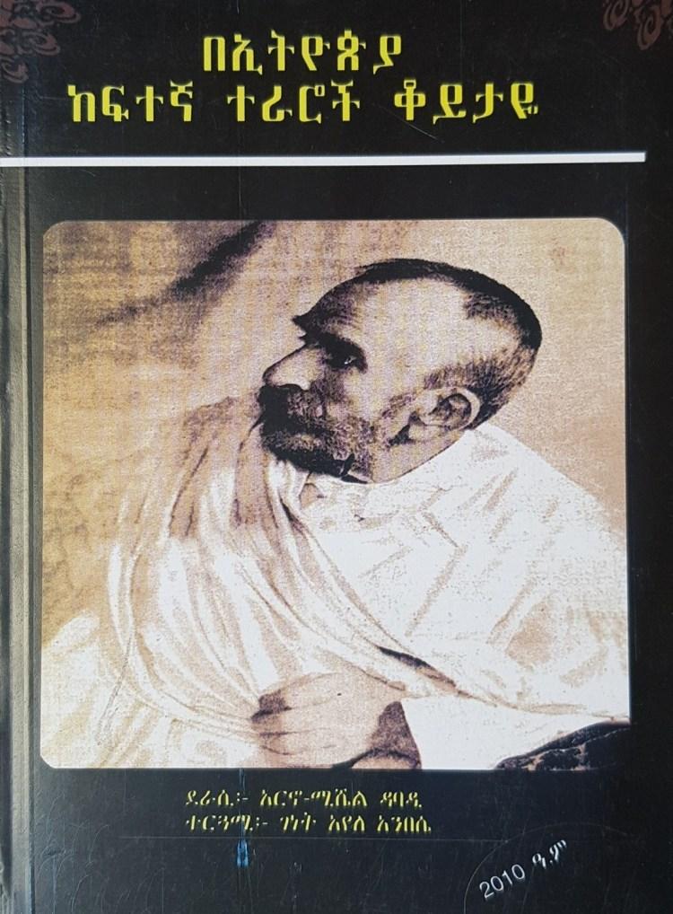 የኢትዮጵያ ከፍተኛ ተራሮች ቆይታዬ l አርኖ ሜሼል ዳባዲ   Ye Ethiopia Kafetega Teraroch Koyetaye l Areno Meyshale Dabadi 00193