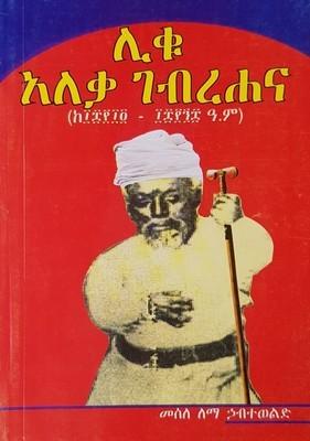 ሊቁ አለቃ ገብረሐና l መሰለ ለማ ኃብተወልድ  Liku Aleka Gebrehana l Mesle Lema Habetewold