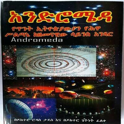 አንድሮ ሜዳ Andro Meda l By Dr Rodas Tadesse and Dr Getnet  Feleke