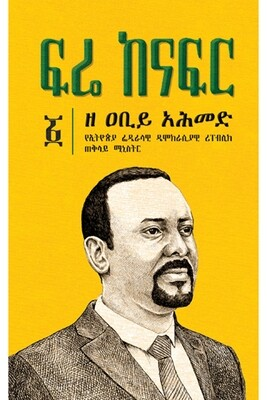 ፍሬ ከናፍር ዘ ዐቢይ አሕመድ Fruit of the Lips: Prime Minister Abiy Ahmed Fre Kenafer