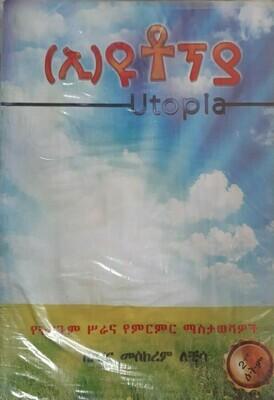 Utopia By D/r Meskerm Lachisa (ኢ)ዩቶፕያ በዶ/ር መስከረም ለቺሳ l