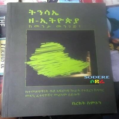 ትንሳኤ ዘ-ኢትዩጲያ Tinsae the-Ethiopia / By Bereket Simion