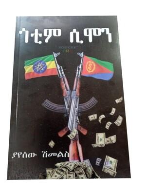 ጎቲም ሲሞን Gotim SImon By Yayesaw Shimels