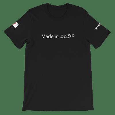 Made In Nunavut – Short-Sleeve Unisex T-Shirt