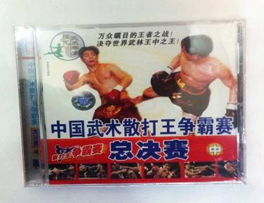 VCD Recopilación de las Mejores peleas de Sanda 00175