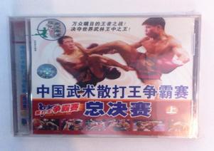 VCD Recopilación de las Mejores peleas de Sanda 00176