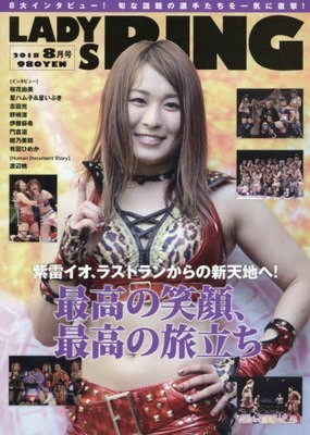 LADYS RING featuring Io Shirai (released 8/2018)