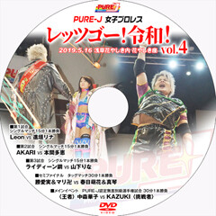 PURE-J Let's Go! Reiwa! Vol. 4 on 5/16/19 Official DVD