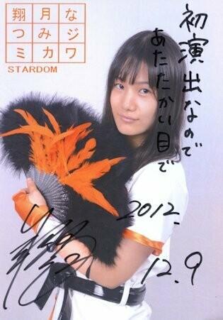 Natsumi Showzuki Signed Photograph (A4 Size)