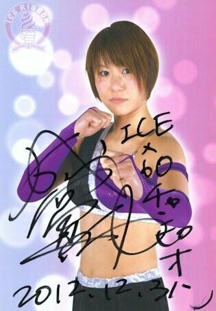 Maki Narumiya Signed Photograph (A4 Size)