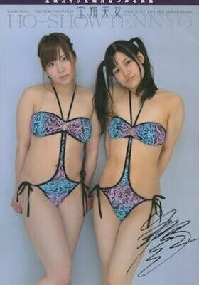 SIGNED Kairi Hojo Natsumi Showzuki HO-SHOW TENNYO Stardom Photobook