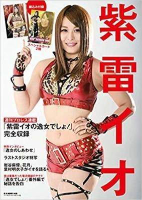 Io Shirai Weekly Pro Wrestling Magazine Extra Issue