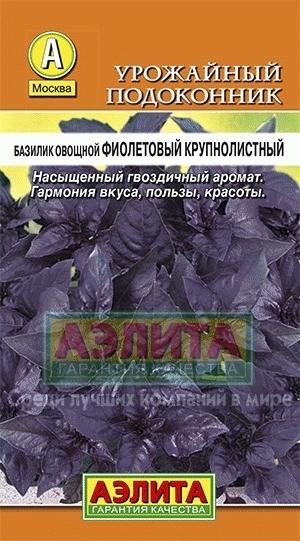 Базилик овощной фиолетовый крупнолистный 01360