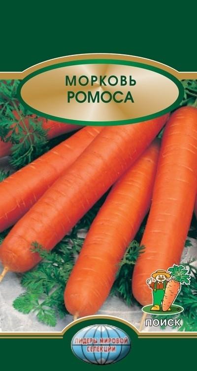 Морковь Ромоса F1 00772
