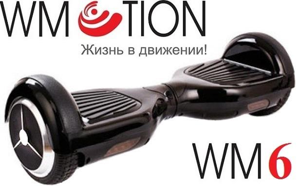Гироскутер WMotion WM6 чёрный 00090
