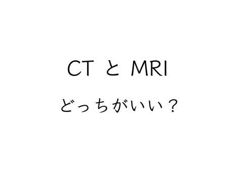 CT、MRI、脳出血、脳梗塞