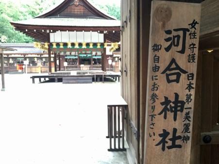 京都、河合神社