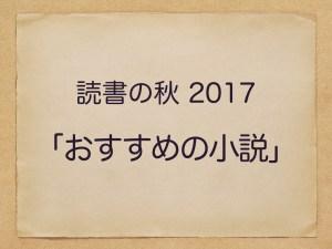 おすすめ小説