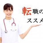 看護師転職