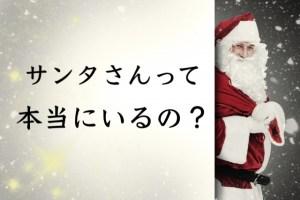 サンタクロースっているの?