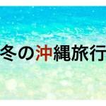 冬の沖縄旅行