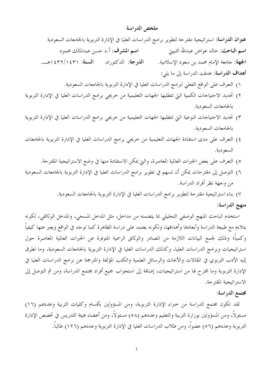 ملخص خالد الثبيتي1