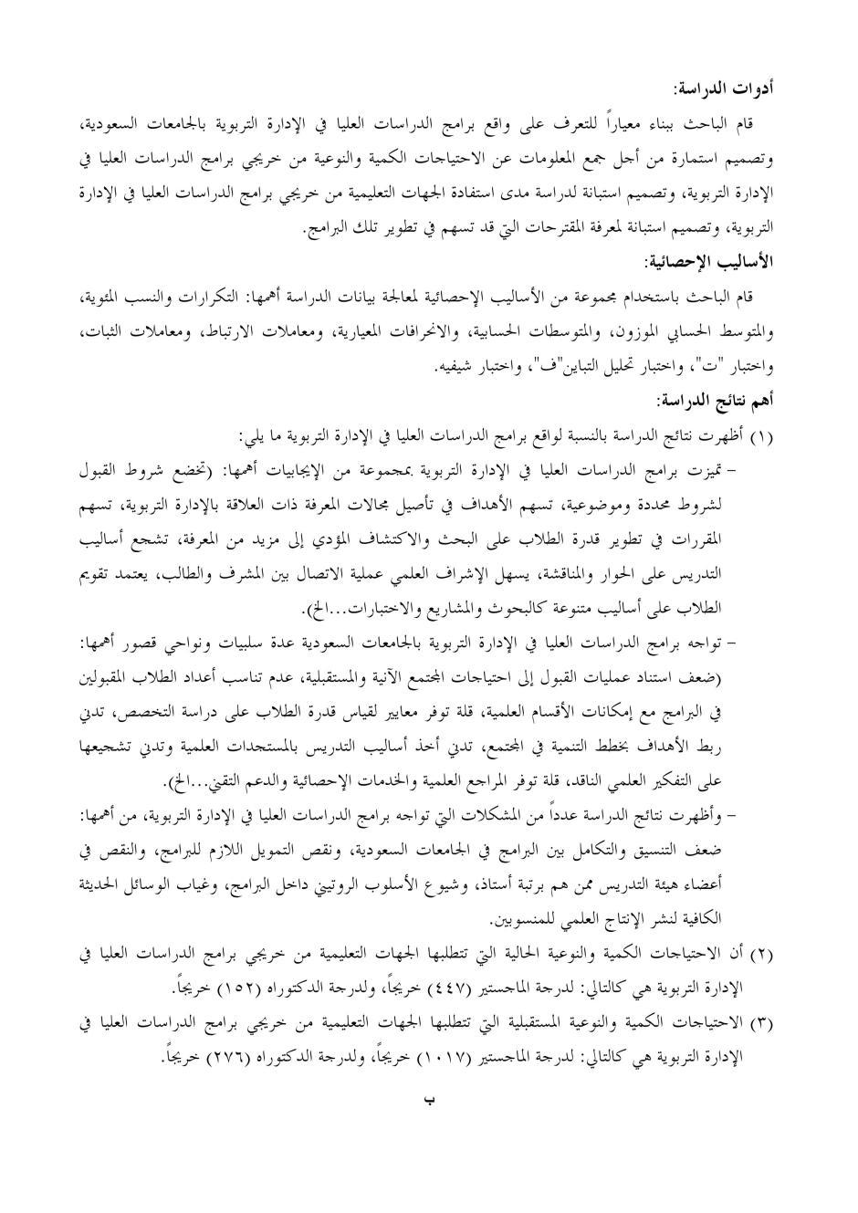 ملخص خالد الثبيتي2