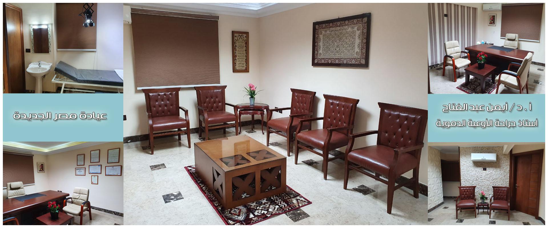 عيادة مصر الجديدة