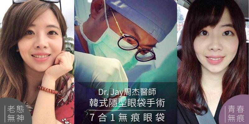 韓式隱痕眼袋手術介紹:周杰醫師的韓流研究